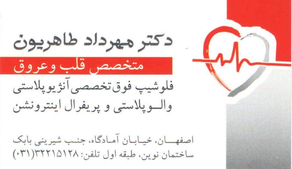 تماس با دکتر مهرداد طاهریون متخصص قلب و عروق