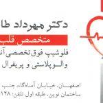 متخصص قلب اصفهان